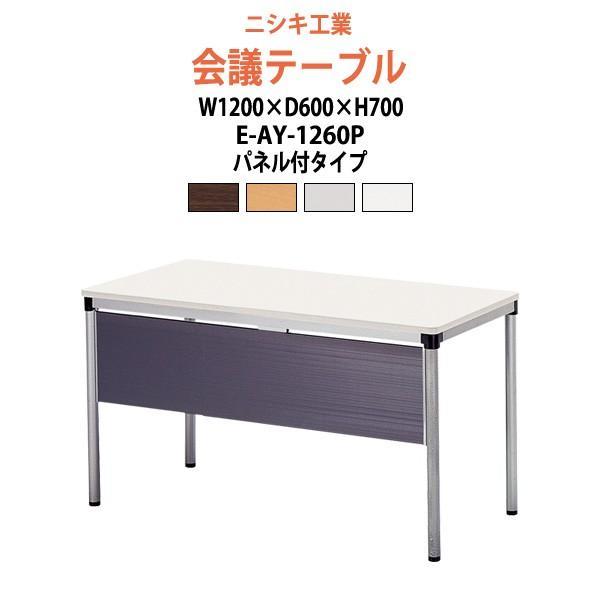 会議用テーブル E-AY-1260P W120×D60×H70cm 会議テーブル おしゃれ ミーティングテーブル 長机 会議室