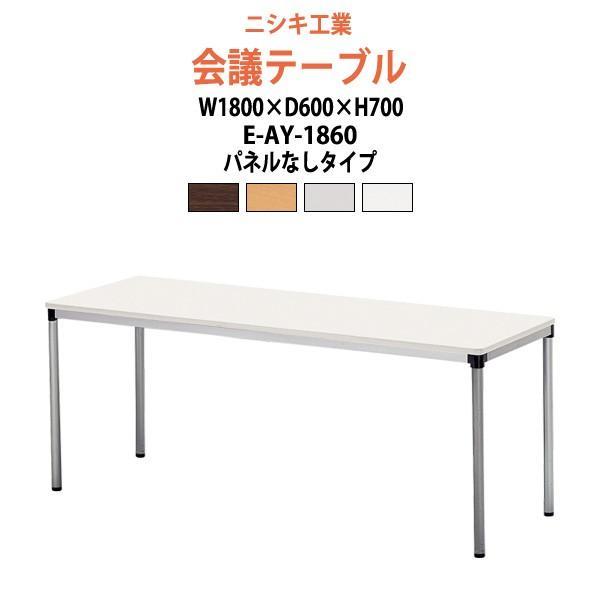 会議用テーブル 会議用テーブル E-AY-1860 W180×D60×H70cm 会議テーブル おしゃれ ミーティングテーブル 長机 会議室