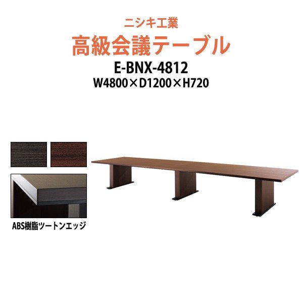 大型会議用テーブル E-BNX-4812 W480×D120×H72cm スタンダードタイプ 会議テーブル おしゃれ ミーティングテーブル 長机 長机 会議室