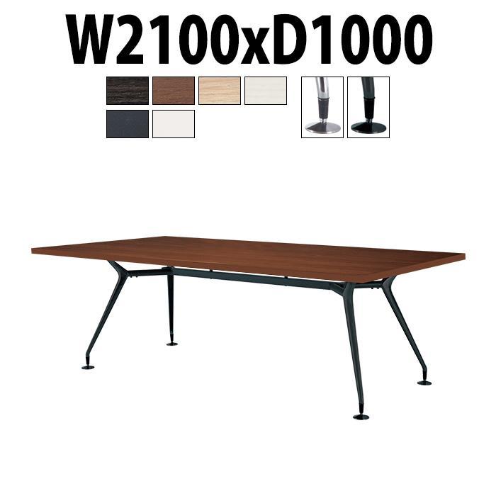 大型会議用テーブル 大型会議用テーブル E-CAD-2110K W2100xD1000xH720mm 角型 会議テーブル おしゃれ ミーティングテーブル 長机 会議室