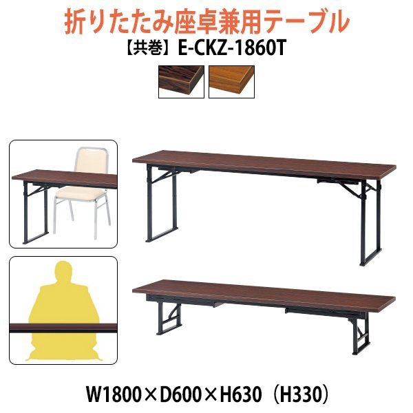 折りたたみ座卓兼用テーブル2種類の使い方 E-CKZ-1860T W1800×D600×H630(330)mm 共巻 角型 座卓 長机 セレモニー 受付 レセプション 葬祭 座敷