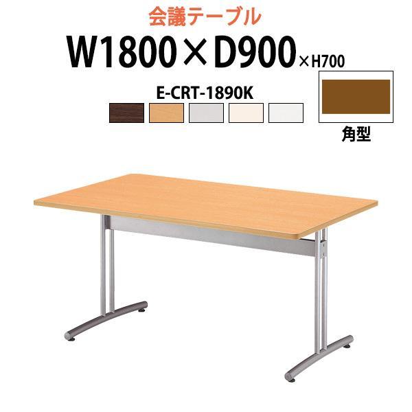 会議用テーブル E-CRT-1890K W1800×D900×H700mm 会議テーブル おしゃれ ミーティングテーブル 長机 会議室