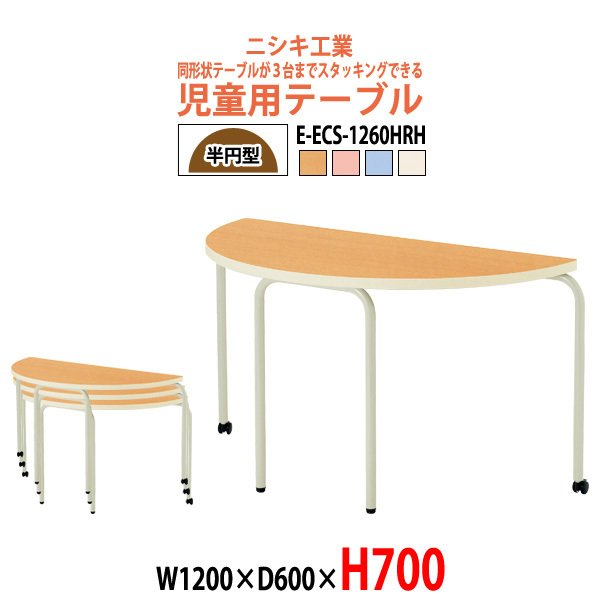 児童施設用テーブル E-ECS-1260HRH W1200×D600×H700mm 半円型 幼稚園 保育園 児童クラブ 学校 塾 子供用