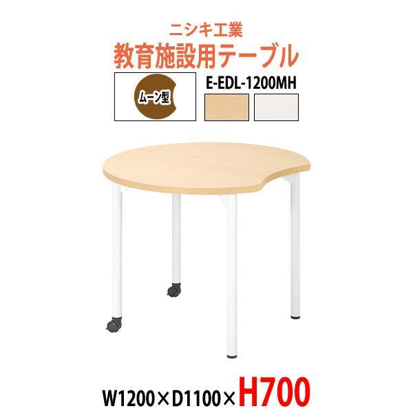セミナーテーブル E-EDL-1200MH W1200×D1100×H700mm ムーン型 学校 セミナー 塾 ロビー 会議