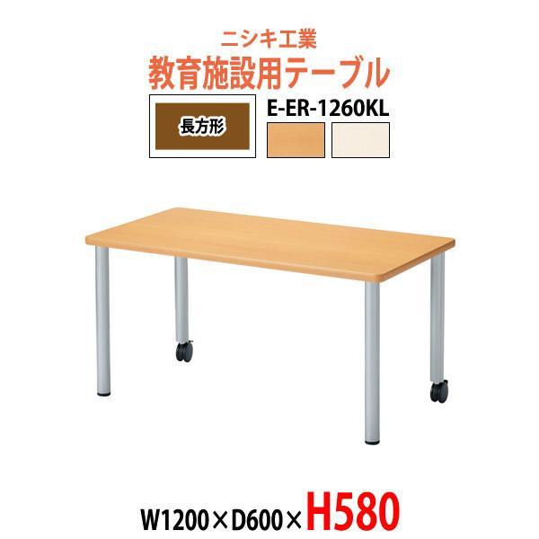 子供用テーブル E-ER-1260KL W1200×D600×H480mm 角型 幼稚園 保育園 保育所 学童 児童施設 子供 学校 長机
