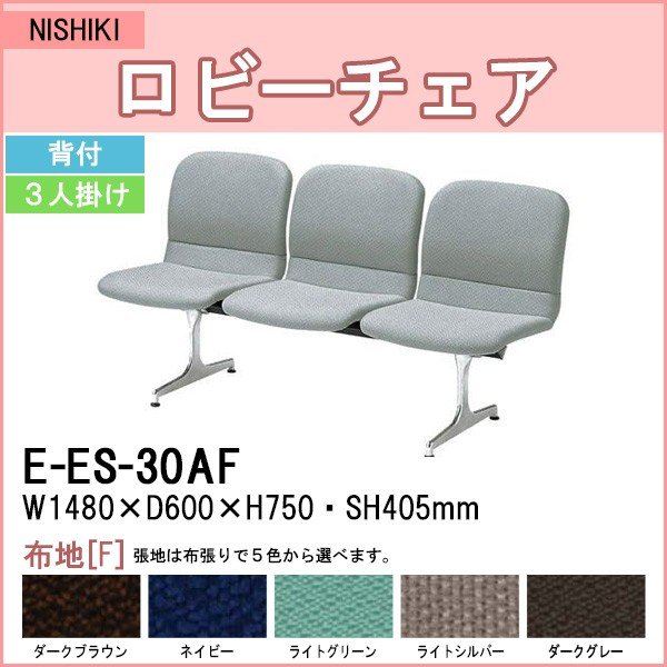 ロビーチェア 背付 3人掛 E-ES-30AF W1480×D600×H750 SH405mm 病院 待合室 いす 廊下 店舗 業務用 長椅子