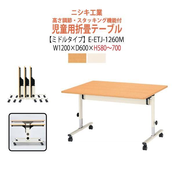 子供用折りたたみテーブル E-ETJ-1260M W1200×D600×H580〜700mm ミドルタイプ 幼稚園 保育園 保育所 学童 児童施設 子供 学校 長机