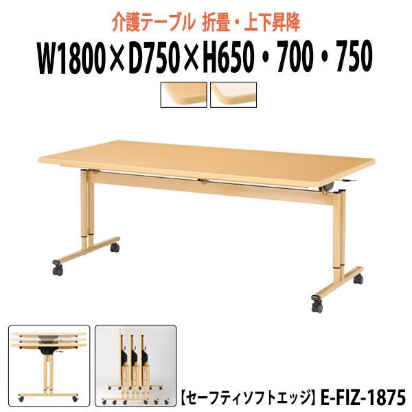 介護テーブル 車椅子 上下昇降 キャスター付 E-FIZ-1875 W1800×D750×H650・700・750mm 病院 医院 老人ホーム デイサービス 医療施設 介護施設