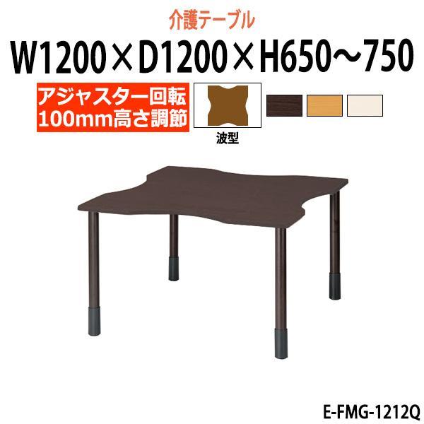 介護テーブル 車椅子 E-FMG-1212Q W1200×D1200×H650〜750mm 病院 医院 老人ホーム デイサービス 医療施設 介護施設 福祉施設 食堂用テーブル