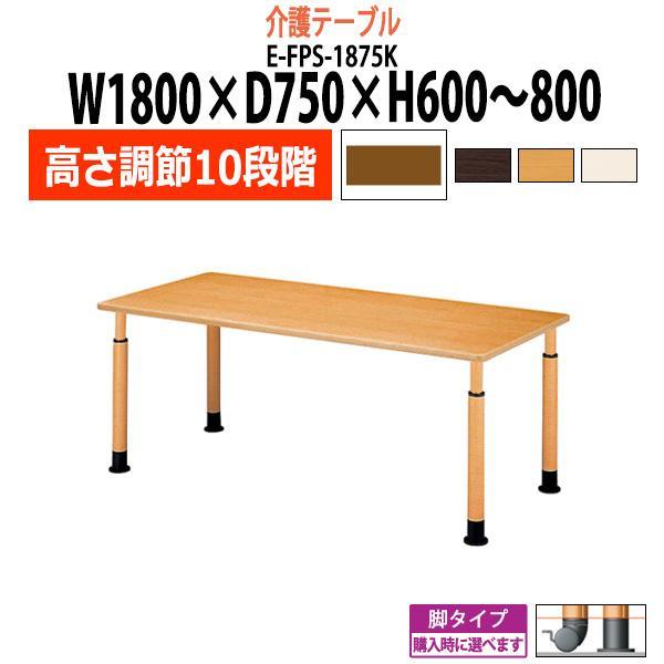介護テーブル 車椅子 上下昇降 E-FPS-1875K W1800×D750×H600〜800mm 角型 老人ホーム デイサービス 医療施設 介護施設 福祉施設 食堂用テーブル