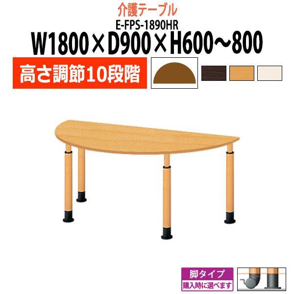 介護テーブル 車椅子 上下昇降 E-FPS-1890HR W1800×D900×H600〜800mm 半円型 老人ホーム デイサービス 医療施設 介護施設 福祉施設 食堂用テーブル
