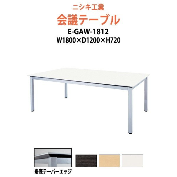 会議用テーブル E-GAW-1812 W1800xD1200xH720mm 会議テーブル おしゃれ おしゃれ ミーティングテーブル 長机 会議室