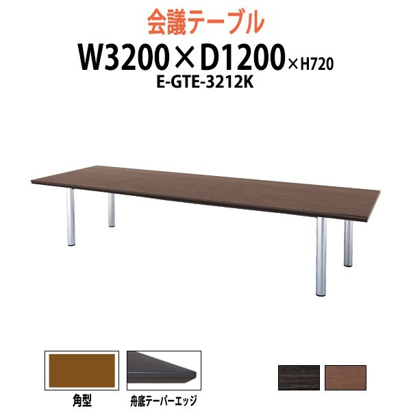 大型会議用テーブル E-GTE-3212K W3200xD1200xH720mm 角型 会議テーブル おしゃれ ミーティングテーブル 長机 会議室 高級