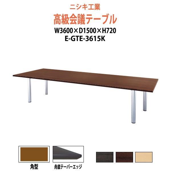 大型会議用テーブル E-GTE-3615K W3600xD1500xH720mm 角型 会議テーブル 会議テーブル おしゃれ ミーティングテーブル 長机 会議室 高級