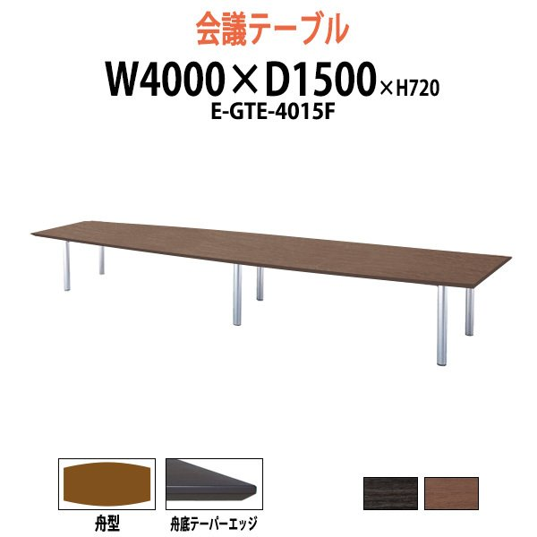 大型会議用テーブル E-GTE-4015F E-GTE-4015F W4000xD1500xH720mm 舟型 会議テーブル おしゃれ ミーティングテーブル 長机 会議室 高級
