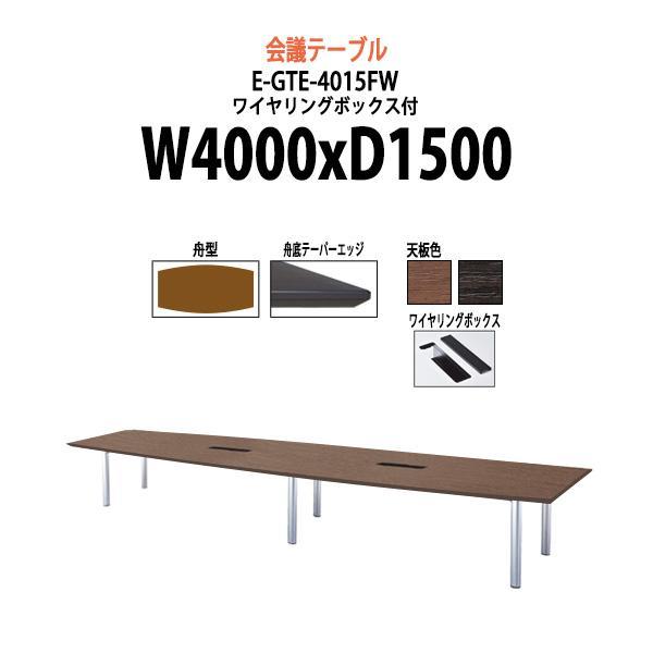大型会議用テーブル E-GTE-4015FW W4000xD1500xH720mm 配線ボックス付 舟型 会議テーブル おしゃれ ミーティングテーブル 長机 長机 会議室 高級