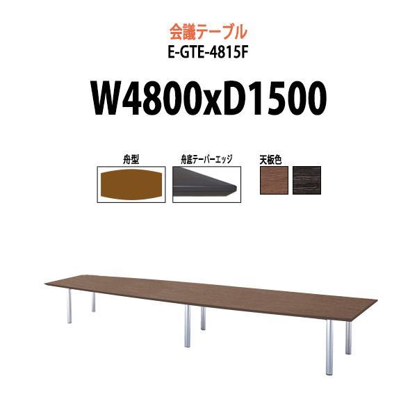 大型会議用テーブル E-GTE-4815F W4800xD1500xH720mm W4800xD1500xH720mm 舟型 会議テーブル おしゃれ ミーティングテーブル 長机 会議室 高級