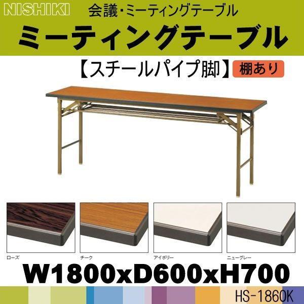 折りたたみ会議用テーブル 薄型積重タイプ E-HS-1860K W1800×D600×H700mm 会議テーブル 会議テーブル 折り畳み 折畳 ミーティングテーブル 長机