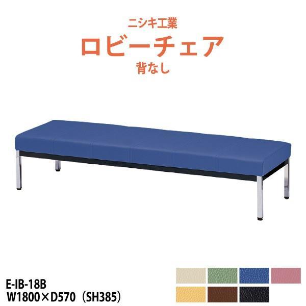 ロビーチェア 背なし E-IB-18B W1800×D570 SH385mm 病院 待合室 いす いす 廊下 店舗 業務用 長椅子