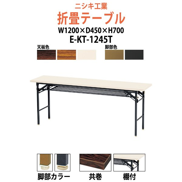折りたたみ会議用テーブル E-KT-1245T W1200×D450×H700mm 共巻 会議テーブル 折り畳み 折畳 ミーティングテーブル 長机