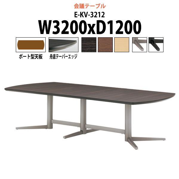 大型会議用テーブル E-KV-3212 (脚:クロームメッキ) W3200×D1200×H700mm 会議テーブル おしゃれ ミーティングテーブル 長机 会議室