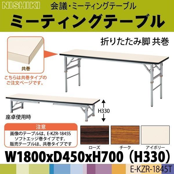 折りたたみ座卓兼用テーブル2種類の使い方 E-KZR-1845T W1800×D450×H700(330)mm 角型 共巻 折畳机 座卓 長机 折りたたみテーブル