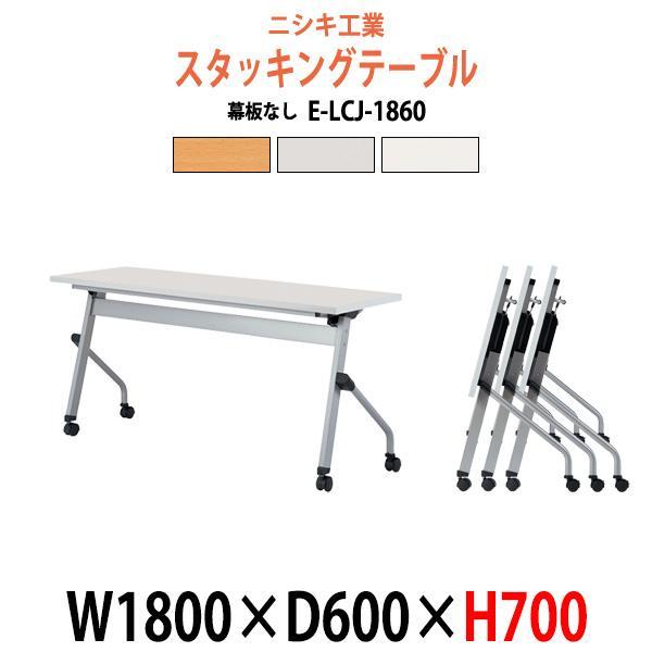 スタッキングテーブル 折りたたみ(天板跳上式) キャスター付 E-LCJ-1860 W1800×D600×H700mm パネルなし スタックテーブル 会議テーブル
