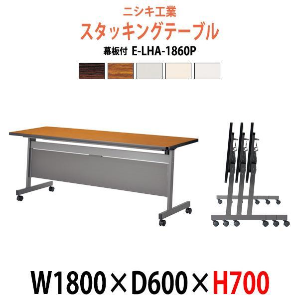 スタッキングテーブル 折りたたみ(天板跳上式) キャスター付 E-LHA-1860P W1800×D600×H700mm スタックテーブル 会議テーブル