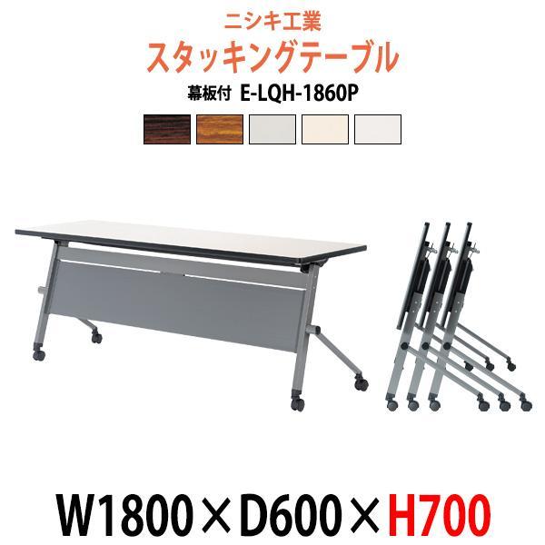スタッキングテーブル 折りたたみ(天板跳上式) キャスター付 E-LQH-1860P W1800×D600×H700mm パネル付 スタックテーブル 会議テーブル