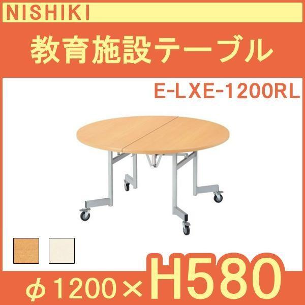 折りたたみテーブル 児童施設用 E-LXE-1200RL φ1200×H480mm 丸型 幼稚園 保育園 保育所