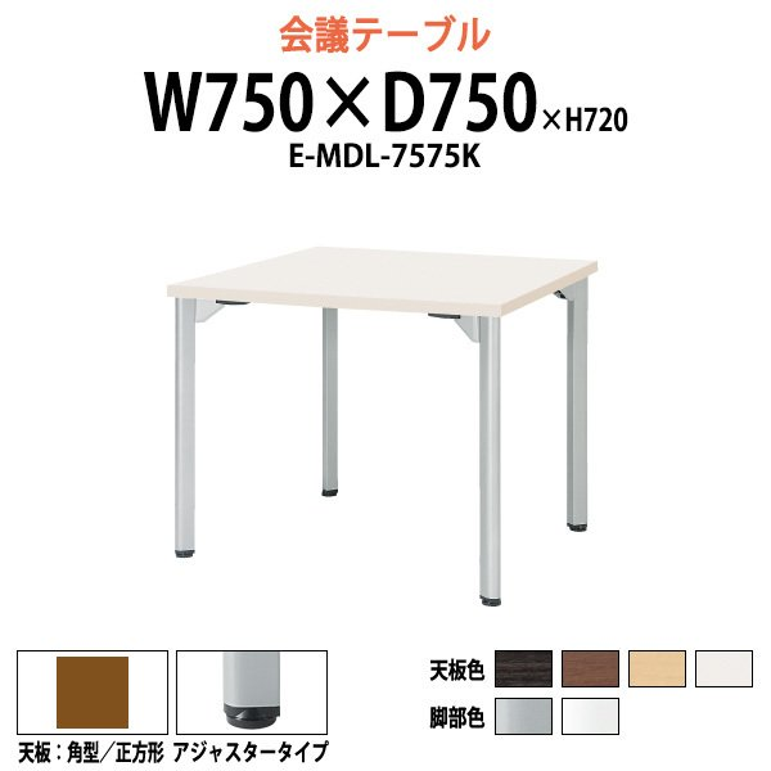 会議用テーブル E-MDL-7575K W750×D750×H720mm 角型 アジャスタータイプ 会議テーブル おしゃれ ミーティングテーブル 長机 会議室