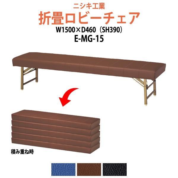 長椅子 ベンチ 折りたたみ E-MG-15 W150×D46 SH39cm ロビーチェアー  病院 待合室 廊下 行列 緊急 災害 gadget