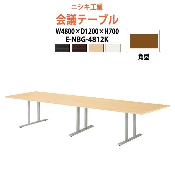 大型会議用テーブル E-NBG-4812K W4800xD1200xH700mm 角型 会議テーブル おしゃれ ミーティングテーブル 長机 会議室