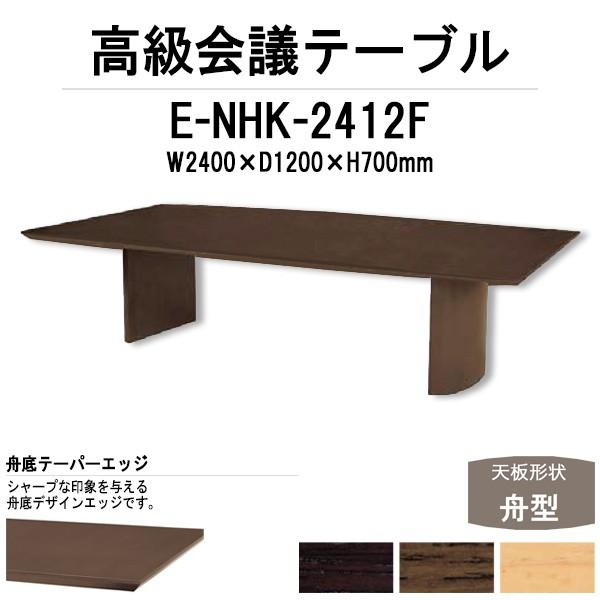大型会議用テーブル E-NHK-2412F (天板:舟形) W2400×D1200×H700mm 会議テーブル おしゃれ ミーティングテーブル 長机 会議室