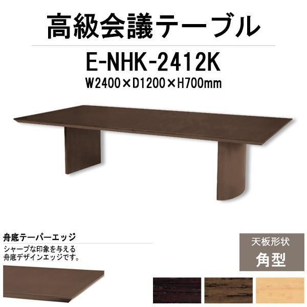 大型会議用テーブル E-NHK-2412K (天板:角形) W2400×D1200×H700mm 会議テーブル おしゃれ ミーティングテーブル 長机 会議室