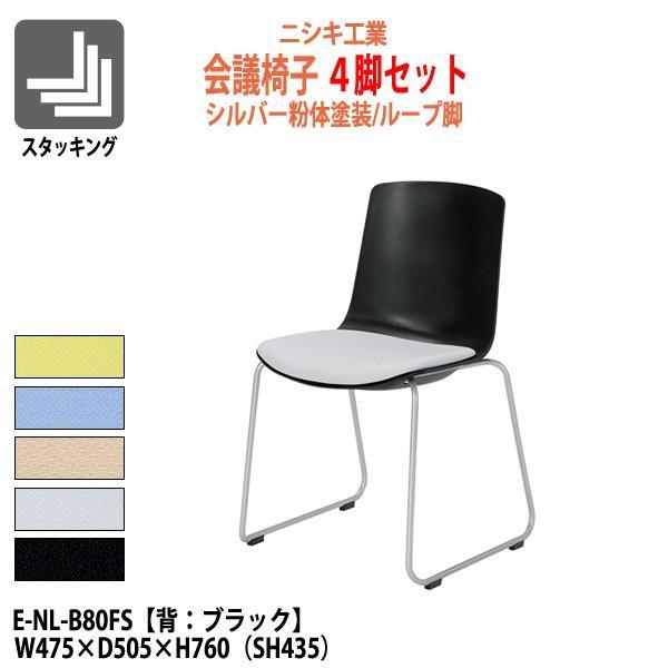 会議椅子 E-NL-B80FS-4 4脚セット 完成品 W475×D505×H760 SH435mm ミーティングチェア 会議用イス 会議用イス 会議用いす