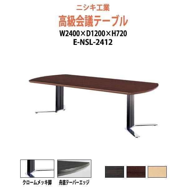 大型会議用テーブル E-NSL-2412 W2400xD1200xH720mm クロームメッキ脚 会議テーブル おしゃれ ミーティングテーブル 長机 会議室