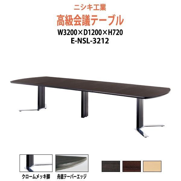大型会議用テーブル E-NSL-3212 W3200xD1200xH720mm クロームメッキ脚 クロームメッキ脚 会議テーブル おしゃれ ミーティングテーブル 長机 会議室