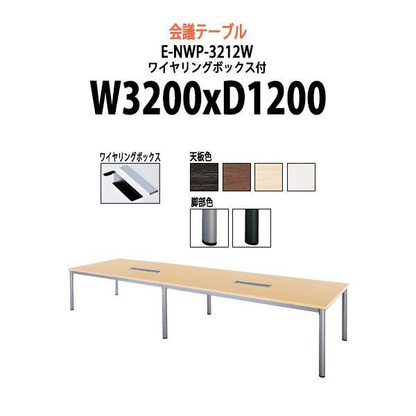 大型会議用テーブル E-NWP-3212W W3200xD1200xH720mm 配線ボックス付 会議テーブル おしゃれ ミーティングテーブル 長机 会議室 高級