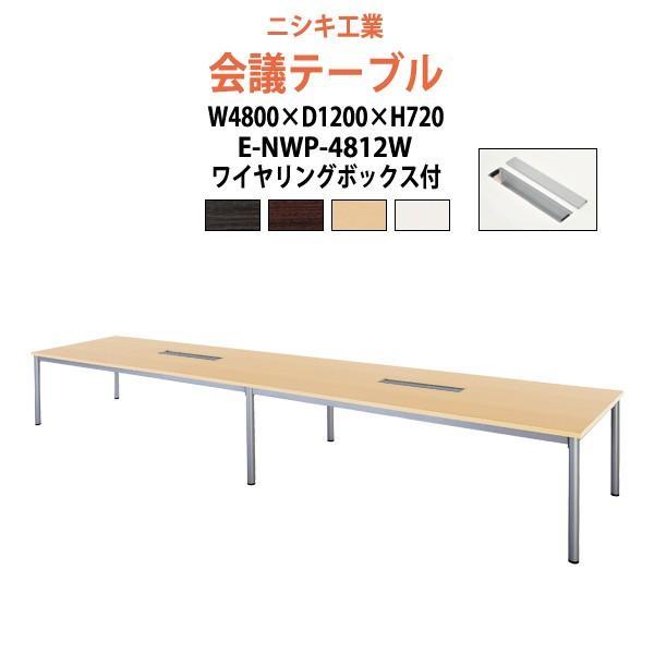 大型会議用テーブル E-NWP-4812W W4800xD1200xH720mm 配線ボックス付 会議テーブル おしゃれ ミーティングテーブル 長机 会議室 高級