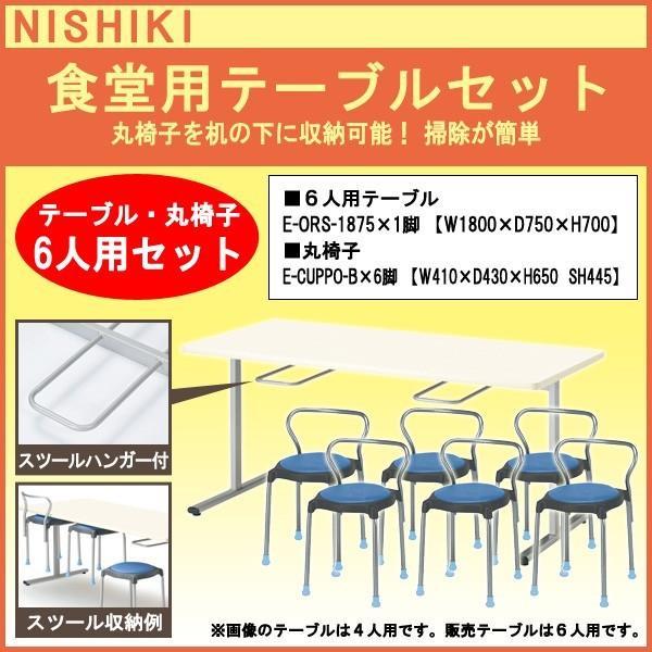社員食堂テーブルセット 丸椅子 6脚 イス収納可能 E-ORS-1875-E-CUPPO-B-6テーブルE-ORS-1875(W1800xD750xH700mm)1台+丸いす(E-CUPPO-B)6脚 学食 店舗