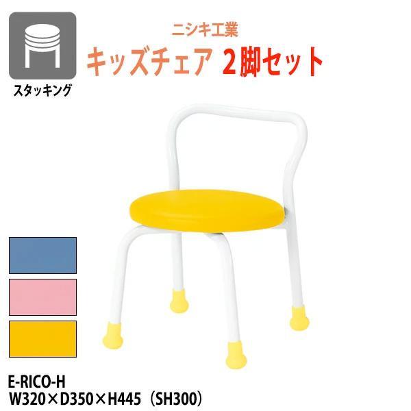 キッズチェア E-RICO-H 2脚セット W320×D350×H445 SH300mm 幼稚園 保育園 子供用椅子