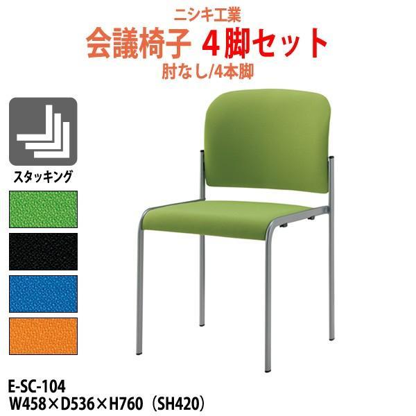 会議椅子 4脚セット 4脚セット E-SC-104-4 W448×D436×H760mm SH420mm 布地 4脚セット 肘無し 送料無料(北海道 沖縄 離島を除く) 会議椅子