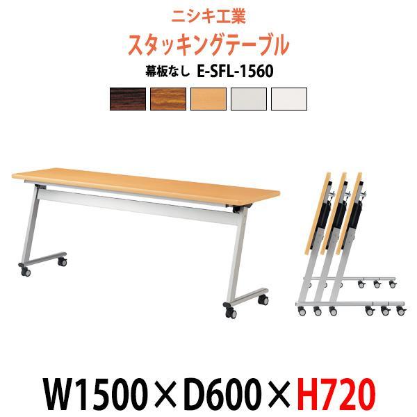スタッキングテーブル 折りたたみ(天板跳上式) キャスター付 E-SFL-1560 W1500×D600×H720mm パネルなし スタックテーブル 会議テーブル