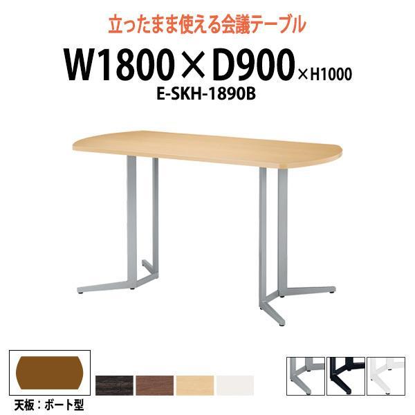 会議用テーブル 会議用テーブル 高さ100cm E-SKH-1890B W1800xD900xH1000mm ボート型 会議テーブル おしゃれ ミーティングテーブル 長机 会議室 立ったまま