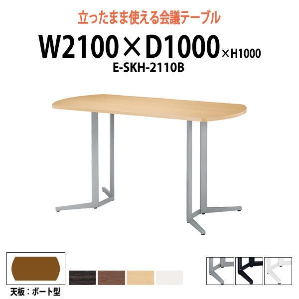 会議用テーブル 高さ100cm E-SKH-2110B W2100xD1000xH1000mm W2100xD1000xH1000mm ボート型 会議テーブル おしゃれ ミーティングテーブル 長机 会議室 立ったまま