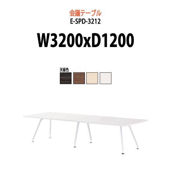 大型会議用テーブル E-SPD-3212 W3200xD1200xH720mm 会議テーブル おしゃれ ミーティングテーブル 長机 会議室