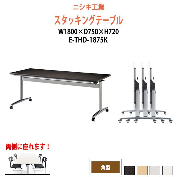 スタッキングテーブル 折りたたみ(天板跳上式) キャスター付 両側に座れる E-THD-1875K W1800×D750×H720mm 角型 スタックテーブル 会議テーブル
