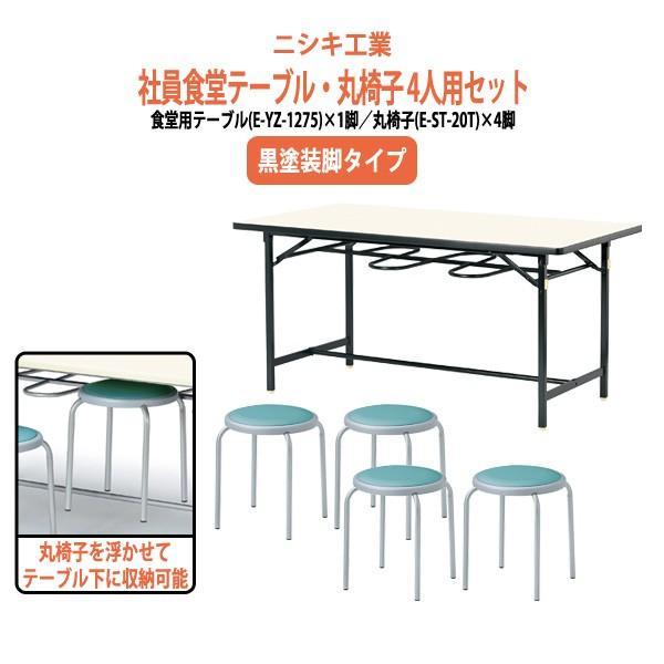 社員食堂テーブルセット 社員食堂テーブルセット 社員食堂テーブルセット 丸椅子 4脚 イス収納可能 E-YZ-1275-E-ST-20T-4テーブルE-YZ-1275(W1200xD750xH700mm)1台+丸いす(E-ST-20T)4脚 学食 店舗 業務用 13f