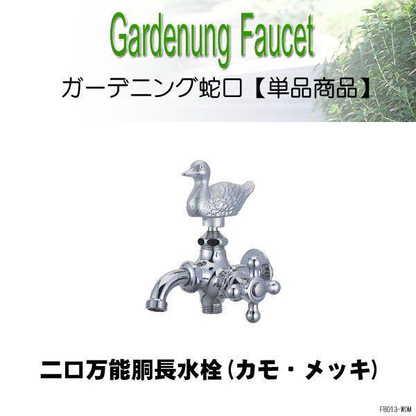 二口万能胴長水栓 動物ハンドル(カモ・メッキ) FBD13-WDM 送料¥424